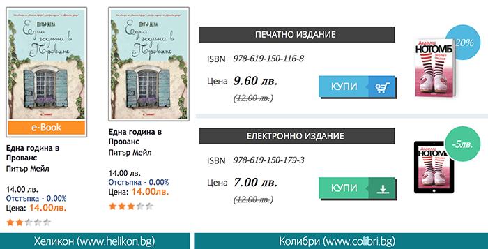 Електронно издание на цената на печатно издание - справка Хеликон и Колибри