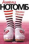 Любовен саботаж - Амели Нотомб