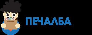 posts-darabotishzasebesi-7pechalba